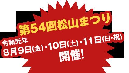 第54回松山まつり 令和元年8月9日(金)・10日(土)・11日(日・祝)開催