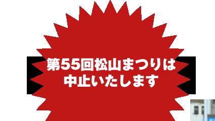 第55回松山まつりは中止いたします