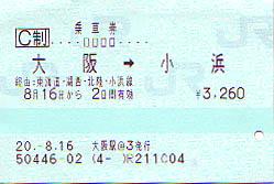 大阪−小浜乗車券