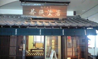 和田塗り箸店