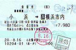 小浜-横浜乗車券