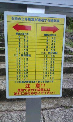 常光寺(時刻表)