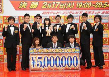 R−1ぐらんぷり2009