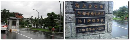 江田島裏門