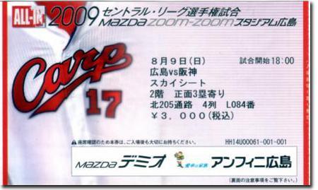 広島−阪神チケット