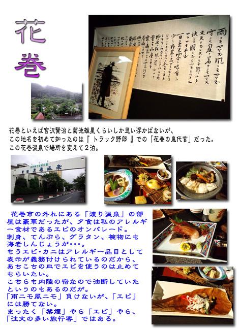 s_hanamaki2.jpg