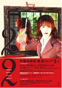 中島みゆき「夜会VOL.17」