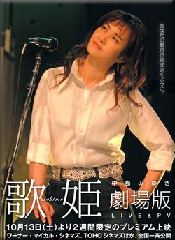 「歌姫」劇場版