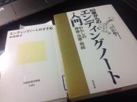 エンディングノートの本たち