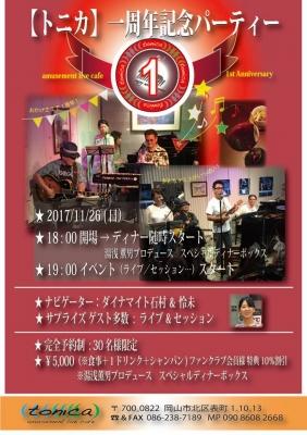 トニカ一周年記念ライブ