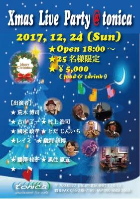 12/24クリスマスパーティーポスター