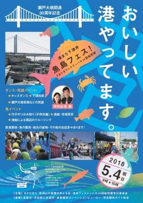 港まち下津井魚島フェス