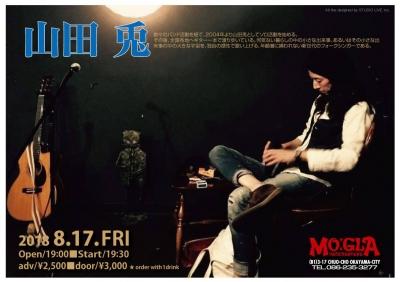 山田兎ライブ