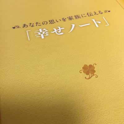 「幸せノート」