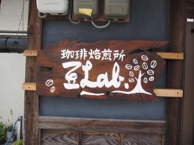 豆Lab.看板