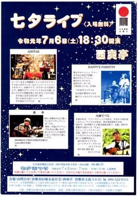 七夕ライブポスター