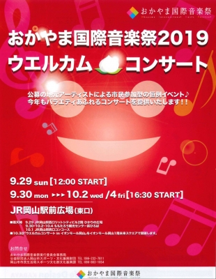 おかやま国際音楽祭
