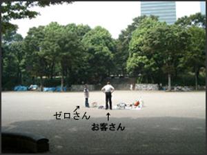 新宿中央公園での販売の図