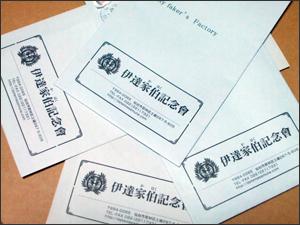 伊達家家紋封筒