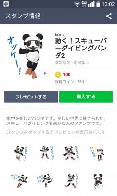動く!スキューバーダイビングパンダ2