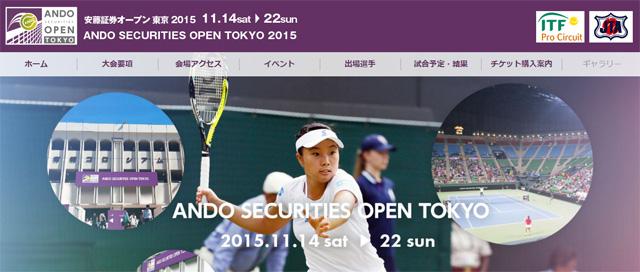 安藤証券オープン東京2015