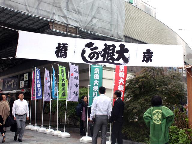 京橋大根河岸最終回02