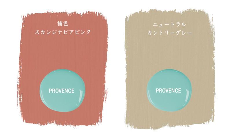 プロヴァンス色補色とニュートラルカラー取り合わせ