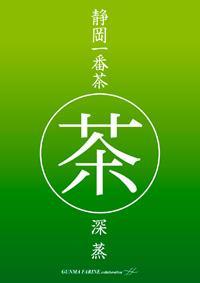静岡一番茶パウダー