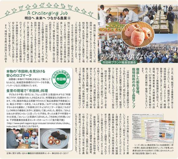 明日へ未来へつながる農業(8)