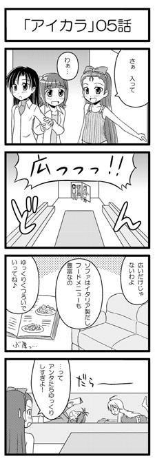 アイカラ第05話