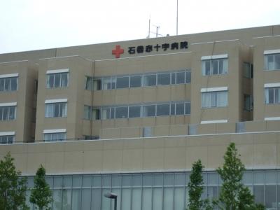 石巻赤十字病院