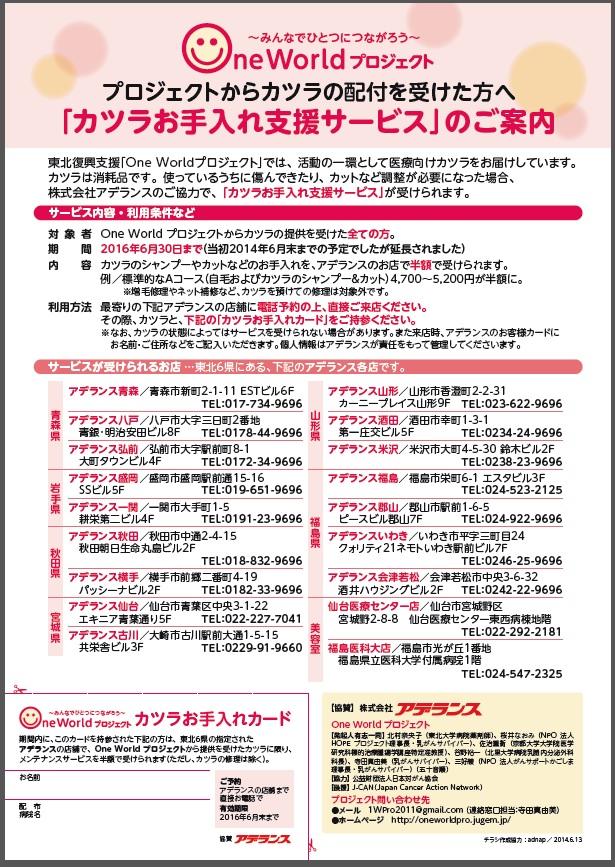 leaflet201407.jpg