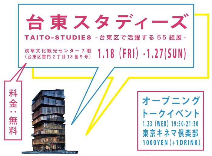 taito_studies