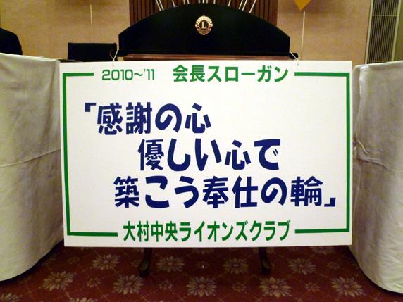 2010〜2011会長スローガン