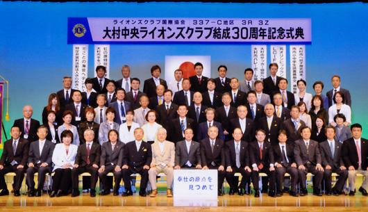 大村中央ライオンズクラブ30周年記念式典 平成22年5月16日
