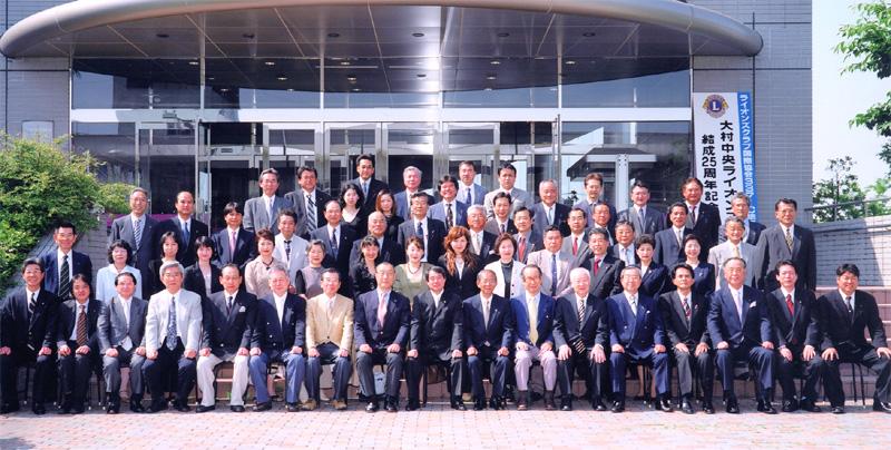 大村中央ライオンズクラブ25周年記念式典 2005/5/15