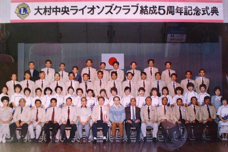 大村中央ライオンズクラブ5周年記念式典
