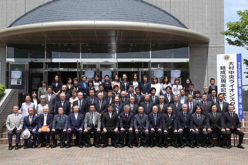 大村中央ライオンズクラブ35周年記念式典 平成27年5月10日