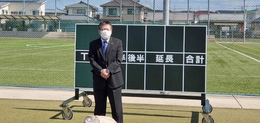 大村市にサッカー用スコアボード寄贈