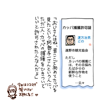 遠野2−4