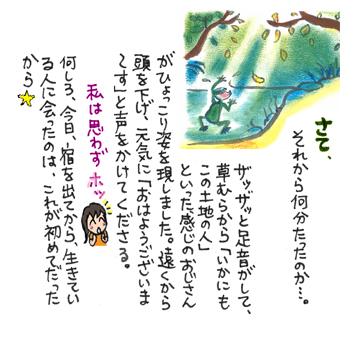 遠野2−1