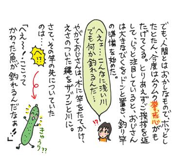 遠野2−2