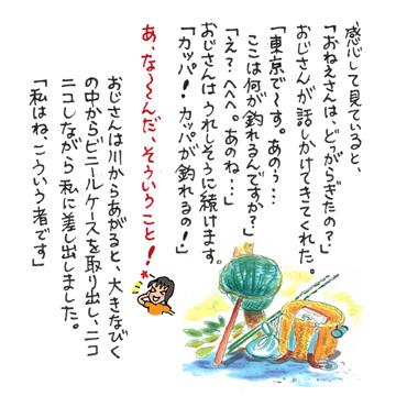 遠野2−3