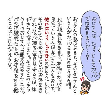 遠野3−1