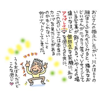 遠野3−2