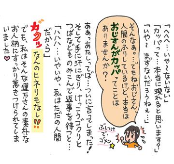 遠野3−4