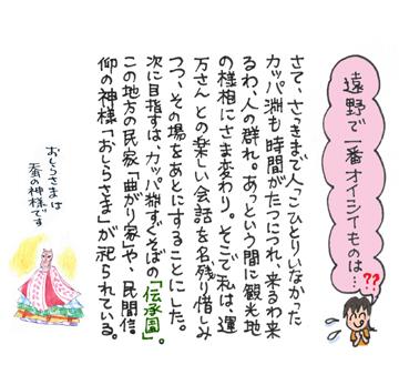 遠野3−5
