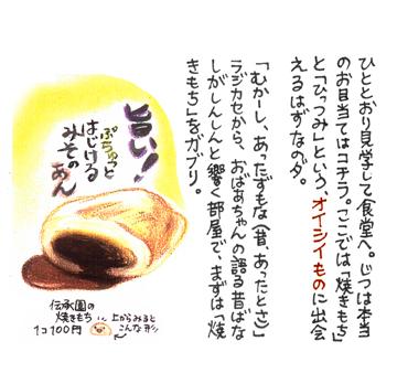 遠野3−6