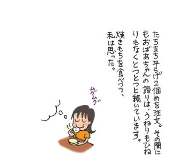 遠野3−7