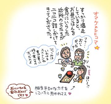 遠野3−10